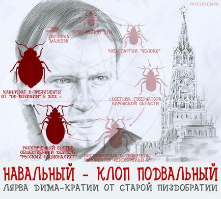 Агитплакат: Навальный - клоп подвальный. Фото навального.
