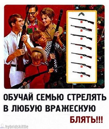 Агитплакат: Обучай семью стрелять!
