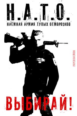 Агитплакат: НАТО