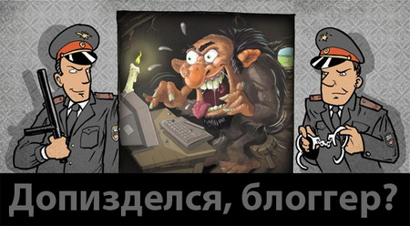 Агитплакат: Допизделся, блоггер?!