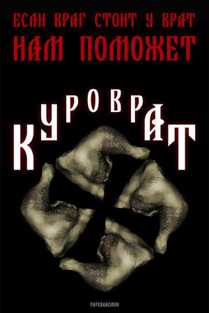 Агитплакат: Куроврат!