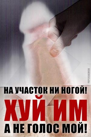 Агитплакат: Хуй им!!