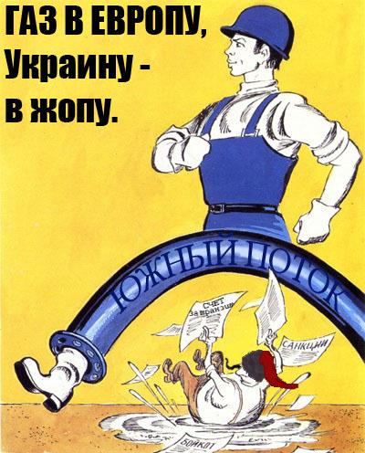агитплакат: Газ в Европу, Украину в жопу!