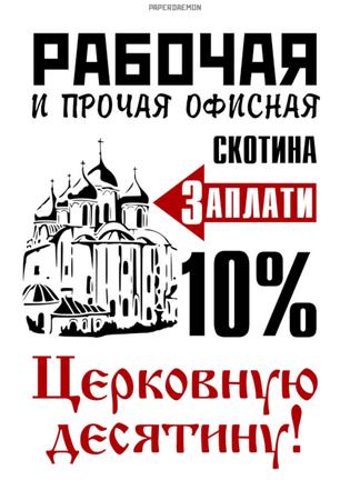 агитплакат: Заплати церковную десятину!