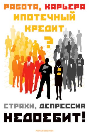 агитплакат: Работа, карьера, ипотечный кредит?