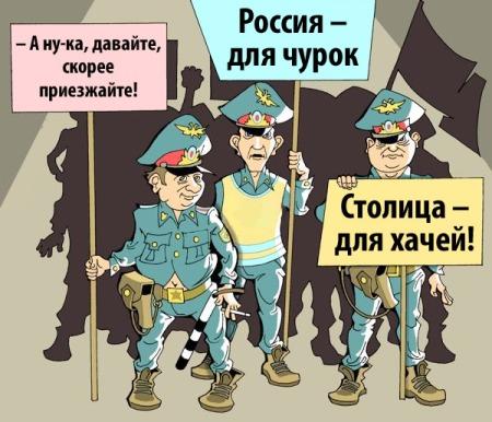 Агитплакат: Россия для чурок!