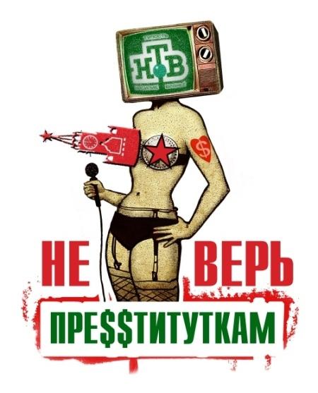 Агитплакат: Не верь преSSтитуткам!