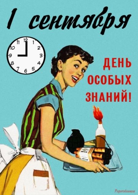 Агитплакат: 1 сентября - День особых знаний!