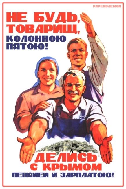 Делись с Крымом!