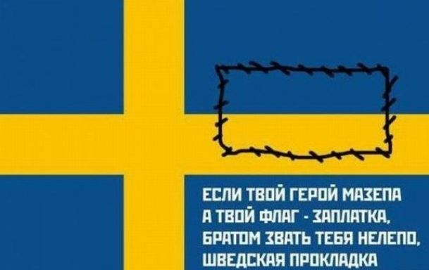 Агитплакат: Шведская прокладка