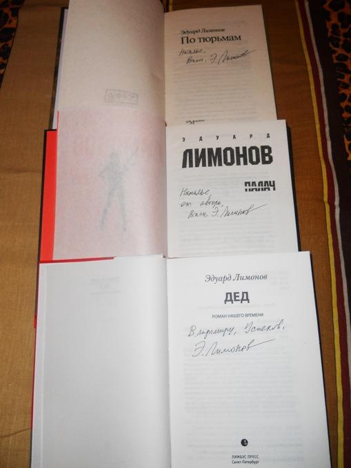 Эдуард Лимонов, дядя Вова